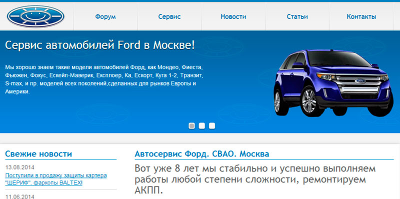 Ford_Sun_ru_specializirovanjy_avtoservis