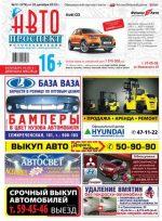 Русавто на энергетиков 49 – Выполняем малярно-кузовной ремонт после ДТП легковых и грузовых автомобилей любых марок