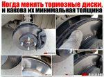 Диски тормозные передние когда менять – Когда менять тормозные диски, и какова их минимальная толщина