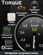Как работать с torque – Torque Pro инструкция на русском языке