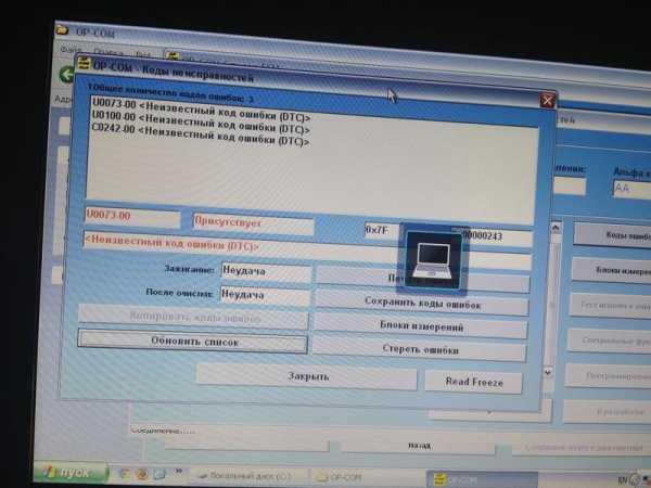 U0073 ошибка – OBDII коды для автомобилей  Расшифровка значения кода